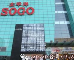 taiwan-sogo-freewifi1