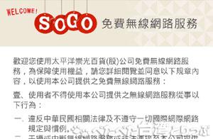 遠東SOGO無料Wi-Fiのログイン画面1