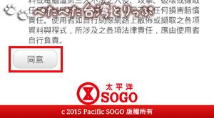 遠東SOGO無料Wi-Fiのログイン画面2
