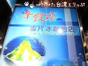 辛發亭 の看板(雪片氷創始店)