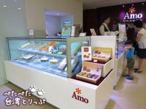 Amo 阿默典藏蛋糕 復興分店の店内