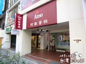 Amo 阿默典藏蛋糕 復興分店の外観