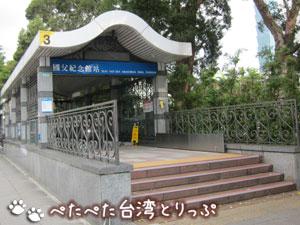MRT國父記念館駅の出口3