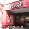 北大行(ベイダーハン)台北|小籠包・炒飯などメニューの感想や行き方
