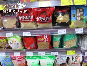 台湾産の黒糖