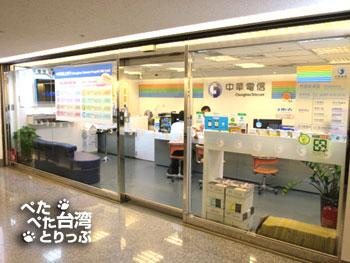 MRT乗り場へ行く途中の中華電信