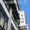 點水樓(ディエンシュイロウ)南京店(台北)の小籠包 メニューや感想