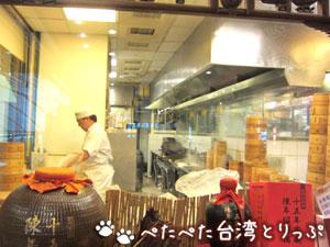點水樓sogo復興店の厨房