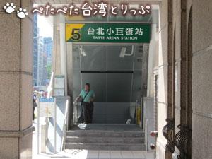 台北アリーナ(台北小巨蛋) 駅5番出口