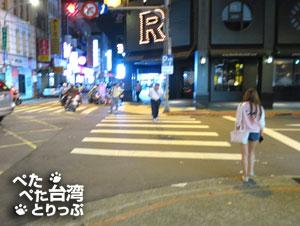 左折後2つ目の横断歩道