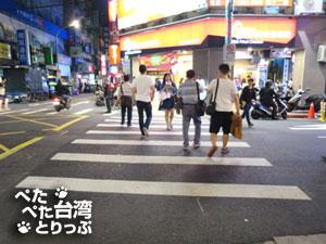 左折後1つ目の横断歩道
