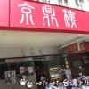 京鼎樓(ジンディンロウ)台北|人気の小籠包・メニュー・感想