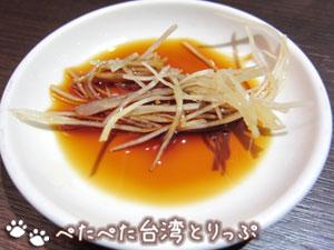 高記の小籠包用生姜
