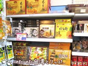 スーパーマーケットのヌガー(売場)