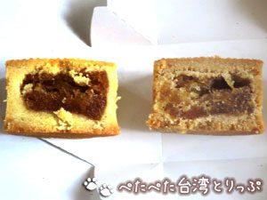ロイヤル台北のパイナップルケーキ(断面)