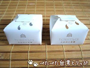 ロイヤル台北のパイナップルケーキ(2種類)