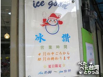 冰讃の営業時間と営業期間