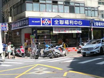 鼎泰豐(ディンタイフォン)本店裏の全聯福利中心