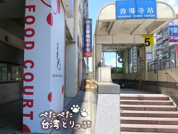 全聯福利中心は善導寺駅5番出口前