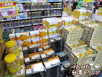 善導寺駅前の全聯福利中心(店内)