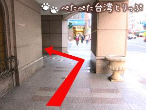 次の角を左へ