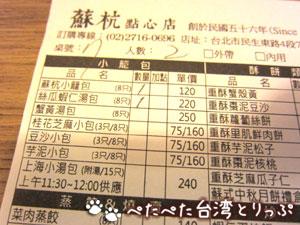 蘇杭点心店 民生店のオーダーシート