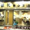 蘇杭点心店 民生店(台北・松山)|小籠包などメニューの感想・行き方