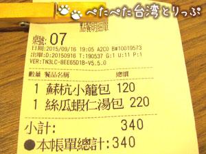 盛園絲瓜小籠湯包の伝票