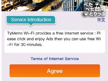 桃園空港MRT無料Wi-Fiの規約2