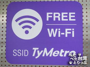 桃園空港MRTの無料Wi-Fi