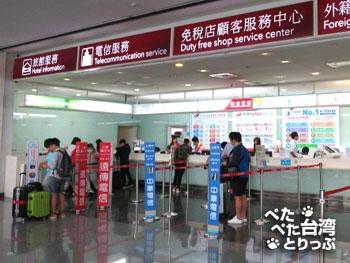 台湾の通信業者のカウンター