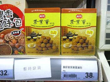 全聯福利中心の台湾煮卵調理セット
