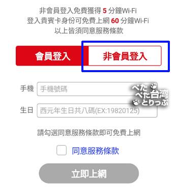 新光三越無料Wi-Fiのログイン画面