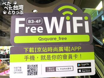 QスクエアフリーWi-Fiの案内