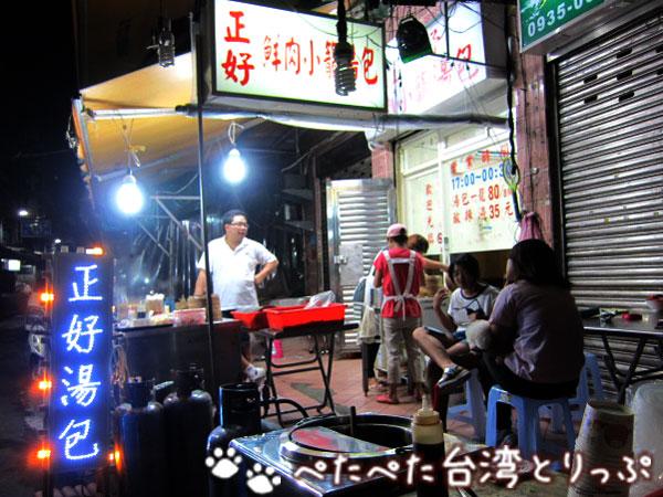 正好鮮肉小籠湯包(ヂョンハオエンロウシァオロンタンバオ)