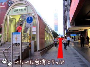 MRT「信義安和」駅出口4