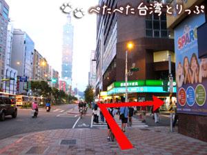 次の横断歩道を渡って右へ