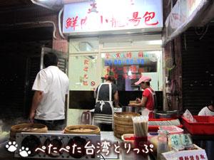 正好鮮肉小籠包(台北)の外観