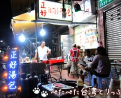 正好鮮肉小籠包(台北)に到着