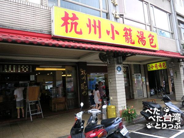 杭州小籠湯包(ハンジョウ シャオロンタンパオ)1
