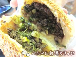 「丞祖」の胡椒餅(中身)