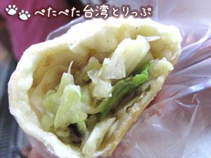 大上海生煎包の菜包(中身)