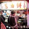 shilin-night-market-guo-jia-cong-youbing1