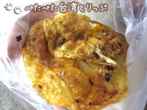 士林夜市「郭家」の葱油餅(卵入り)
