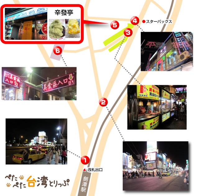 士林夜市の行き方マップ