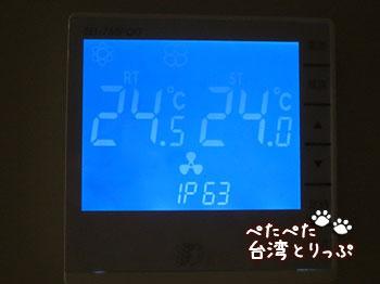 ロイヤル台北 プレミアルーム 冷暖房