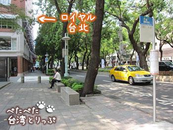 ホテルロイヤル台北から桃園空港までのバス停 リージェント前