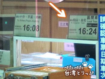 九份帰り方 瑞芳駅 次の電車