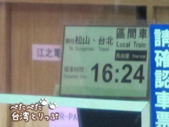 九份からの戻り方 瑞芳駅 電車