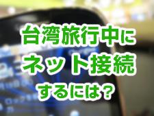 台湾旅行中にネット接続するには?